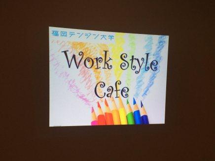 WorkStyle表紙写真