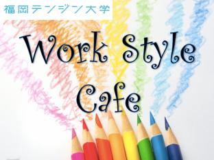 WScafe画像